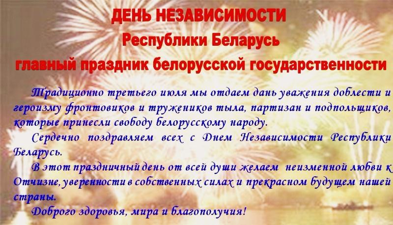 Поздравление с днем республики в прозе